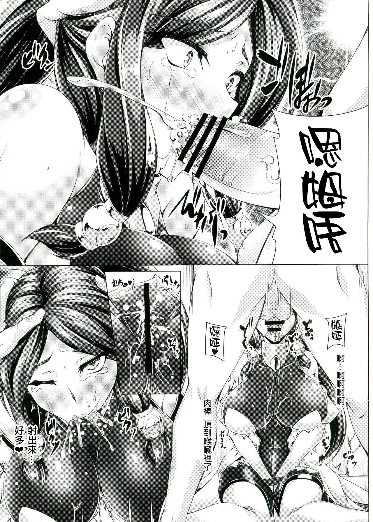 Tsubaki Chiramuya 11