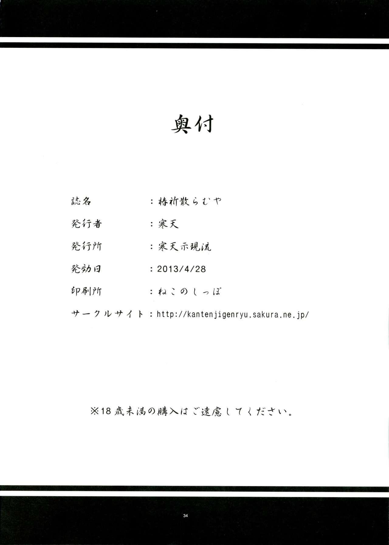 Tsubaki Chiramuya 34