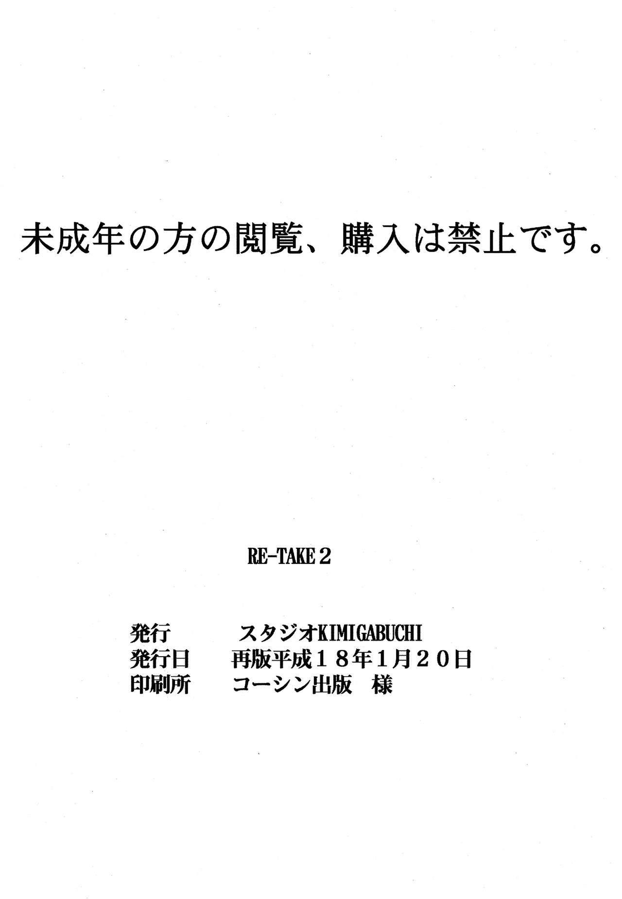 RE-TAKE 2 97