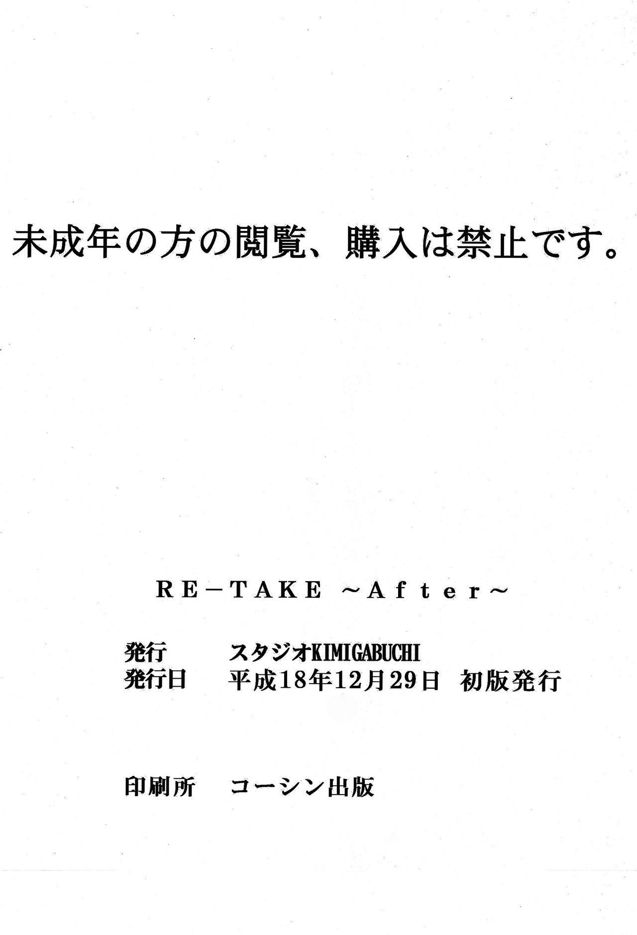 RE-TAKE 114