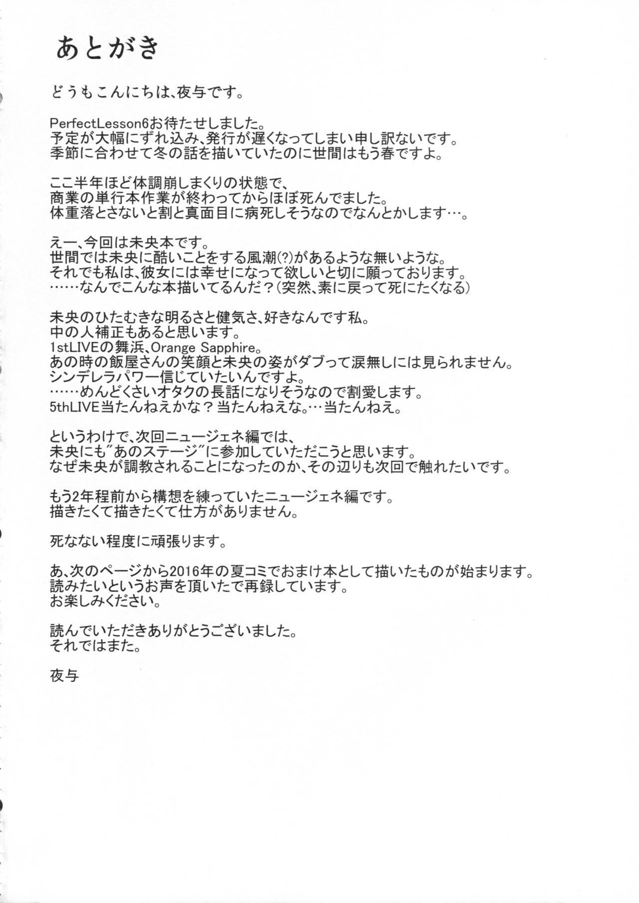 Perfect Lesson 6 - Honda Mio Yagai Choukyou 24