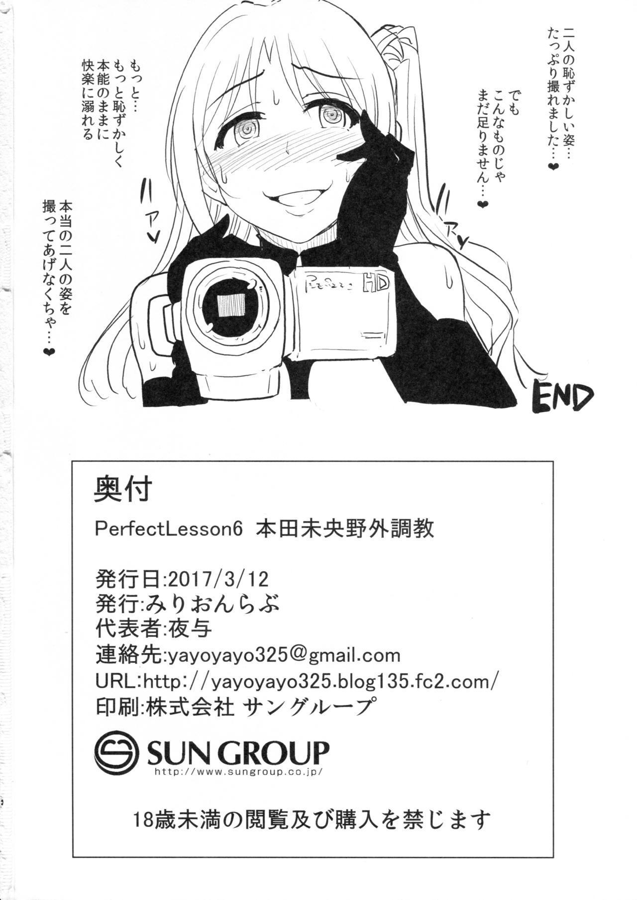 Perfect Lesson 6 - Honda Mio Yagai Choukyou 32