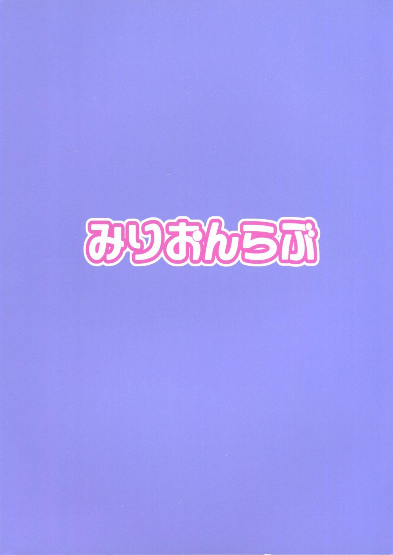 Perfect Lesson 6 - Honda Mio Yagai Choukyou 33