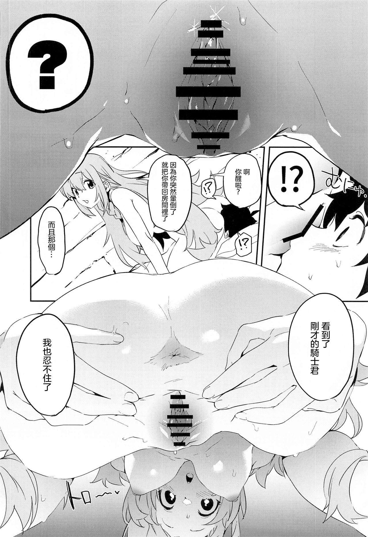 Pecorine to Shota Kishi-kun 15