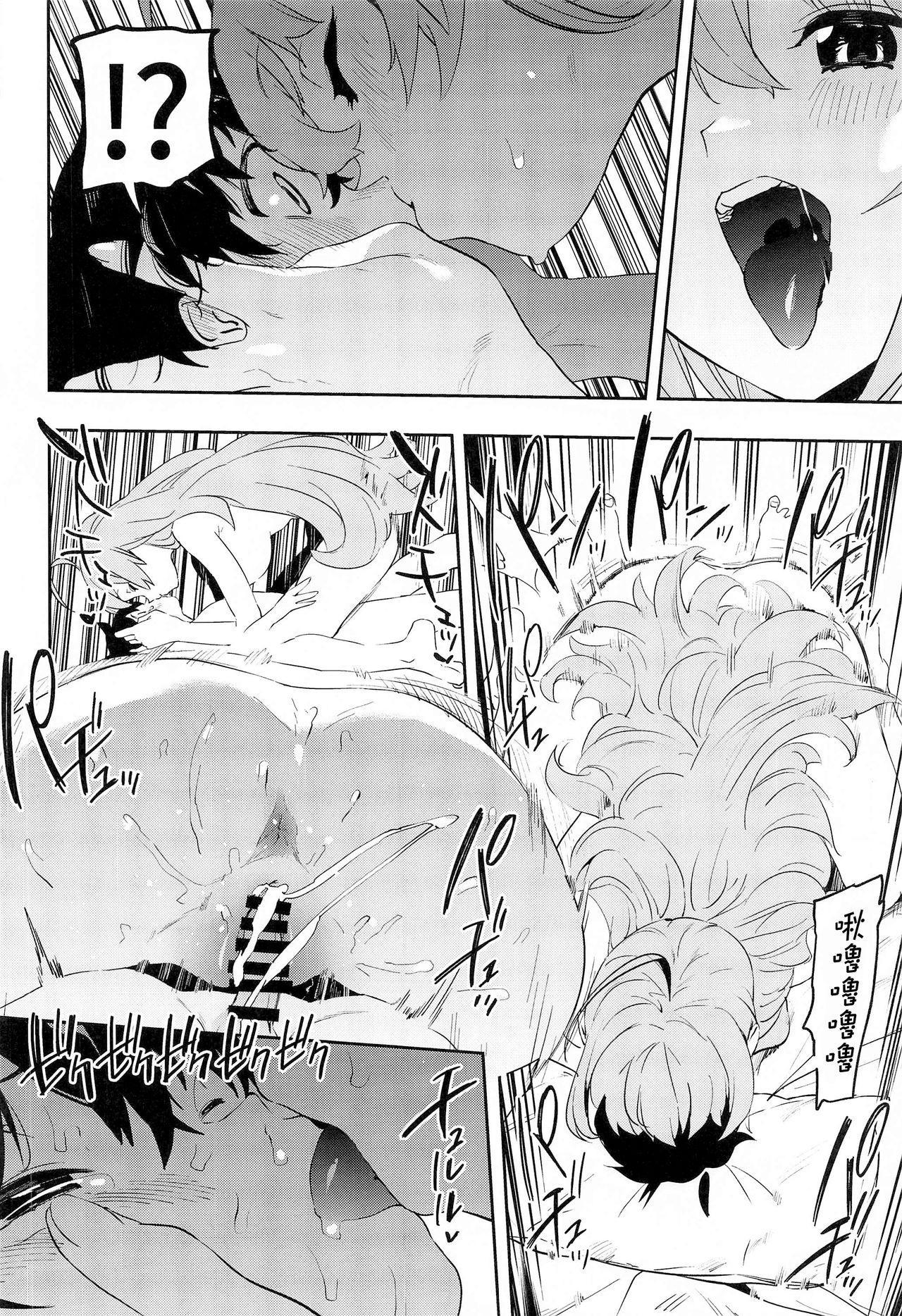 Pecorine to Shota Kishi-kun 19