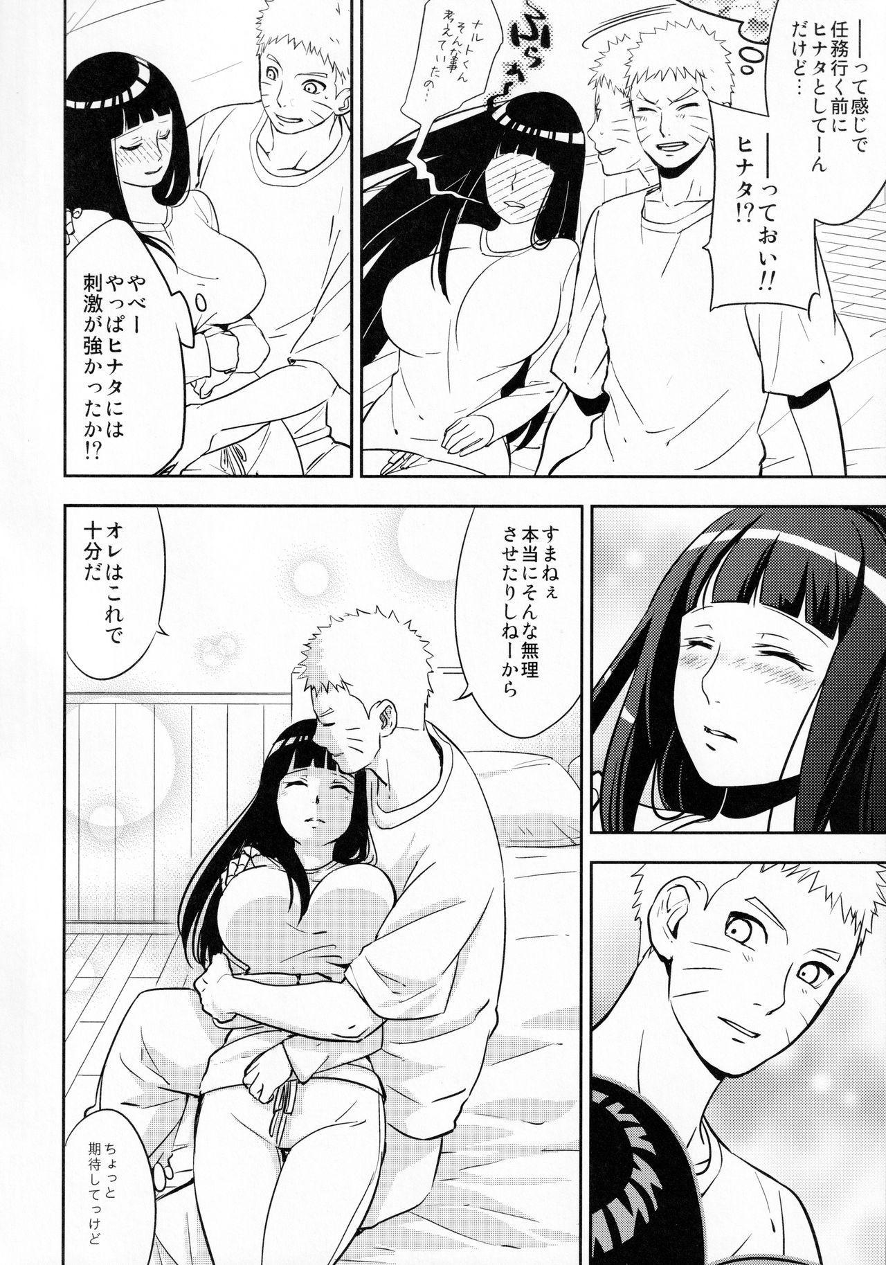 Naruto-kun ni Onegai Saretara Kotowarenai 44