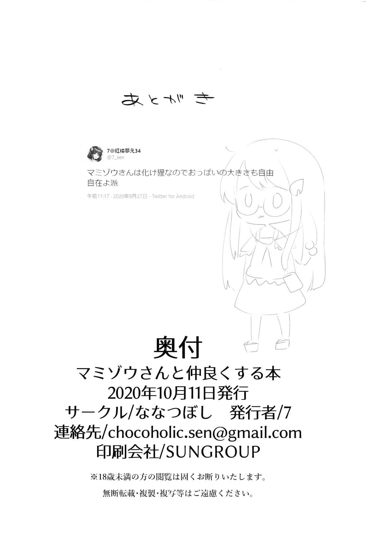Mamizou-san to Nakayoku Suru Hon 20