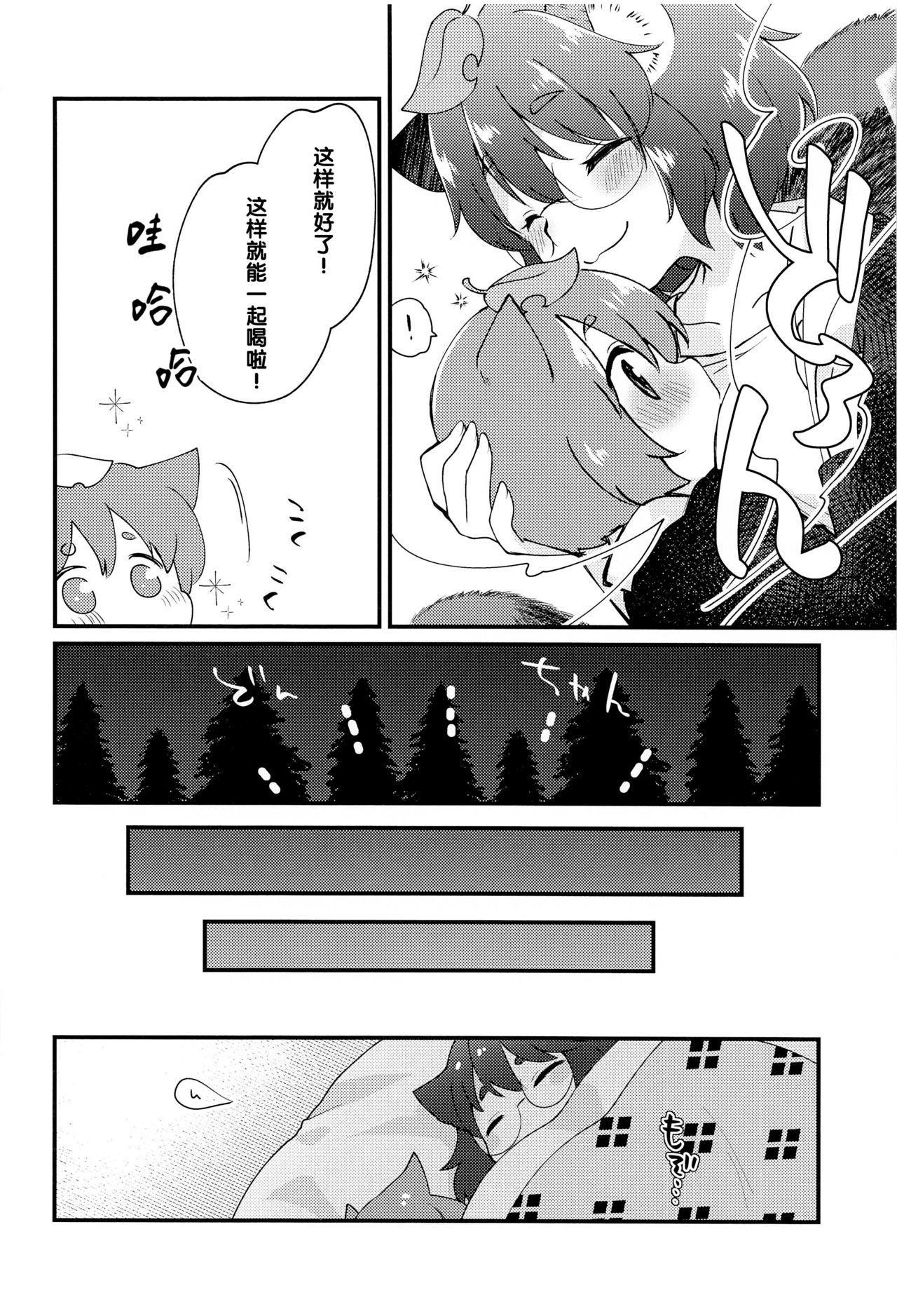 Mamizou-san to Nakayoku Suru Hon 4