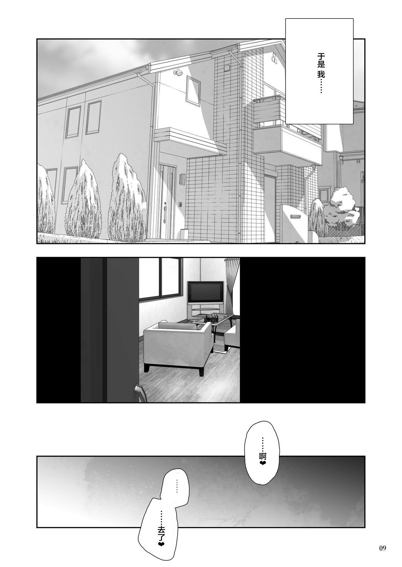 [Kurohonyasan (Yamashita Kurowo)] JC Meikko no Yowami o Nigitta Hi ~Imouto-Hen~ [Digital][Chinese]【不可视汉化】 9
