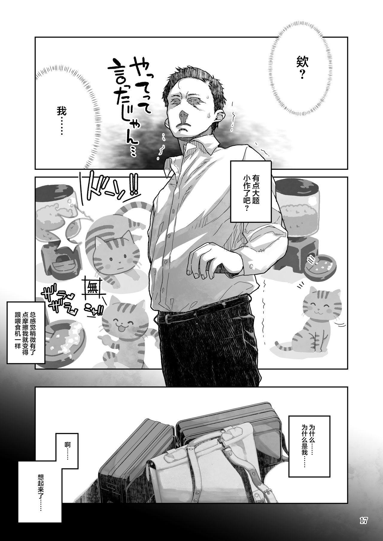 [Kurohonyasan (Yamashita Kurowo)] JC Meikko no Yowami o Nigitta Hi ~Imouto-Hen~ [Digital][Chinese]【不可视汉化】 17