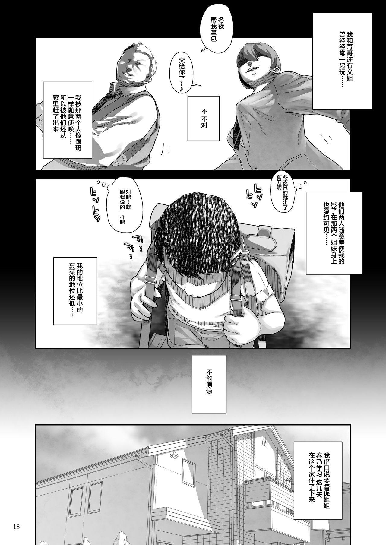 [Kurohonyasan (Yamashita Kurowo)] JC Meikko no Yowami o Nigitta Hi ~Imouto-Hen~ [Digital][Chinese]【不可视汉化】 18