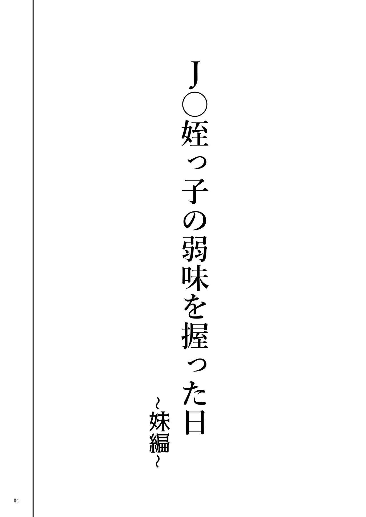[Kurohonyasan (Yamashita Kurowo)] JC Meikko no Yowami o Nigitta Hi ~Imouto-Hen~ [Digital][Chinese]【不可视汉化】 4