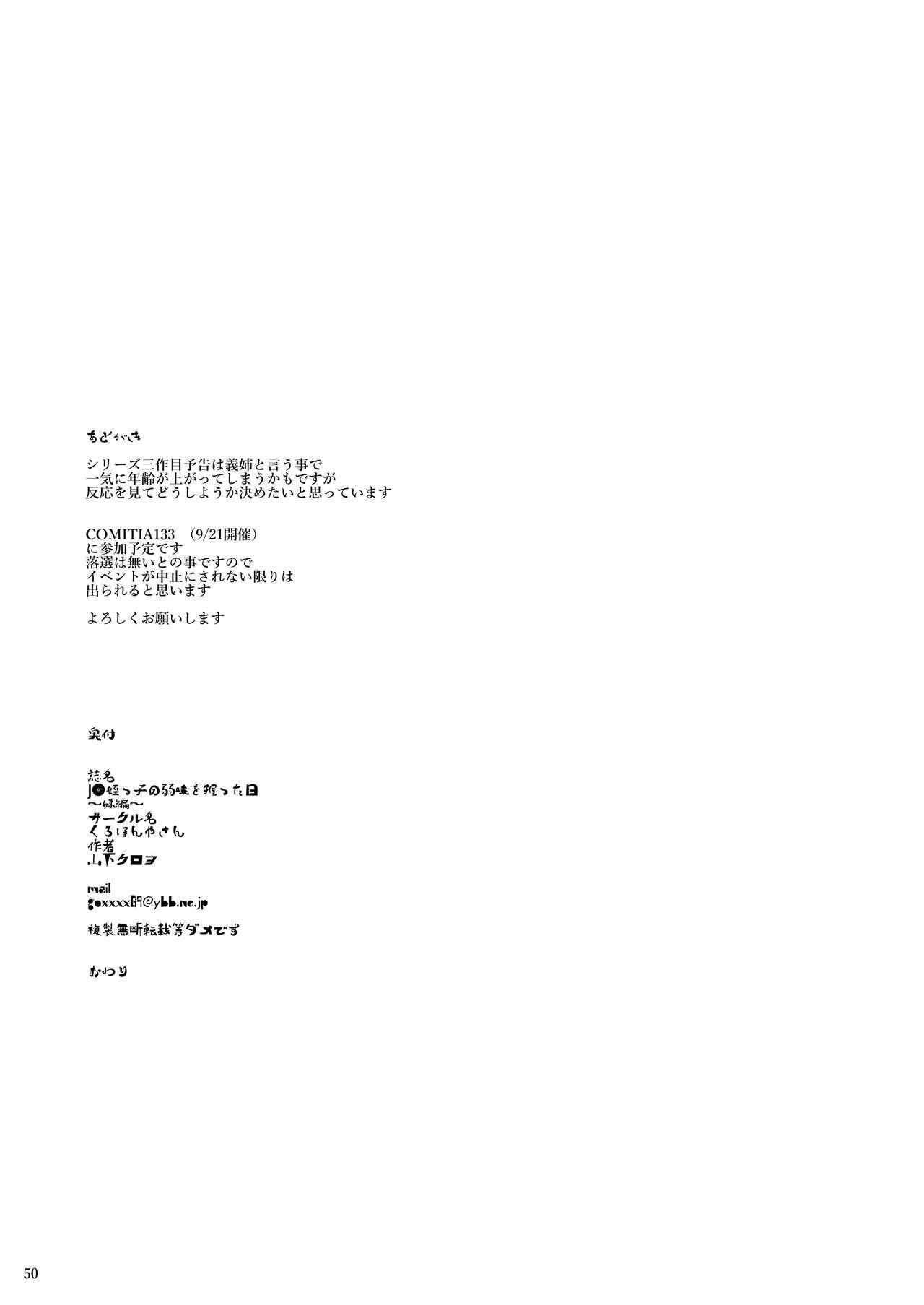 [Kurohonyasan (Yamashita Kurowo)] JC Meikko no Yowami o Nigitta Hi ~Imouto-Hen~ [Digital][Chinese]【不可视汉化】 50