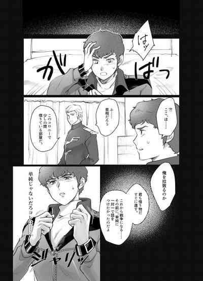 Amuro R○pe's Counterattack 9