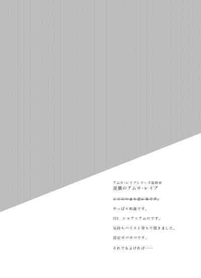 Amuro R○pe's Counterattack 3