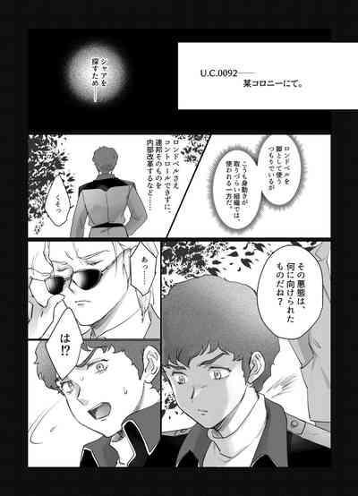 Amuro R○pe's Counterattack 5