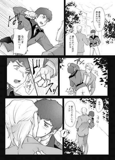 Amuro R○pe's Counterattack 6