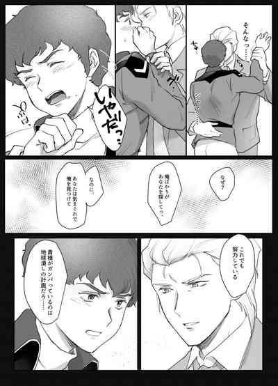Amuro R○pe's Counterattack 7