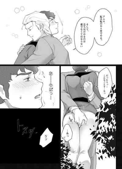 Amuro R○pe's Counterattack 8