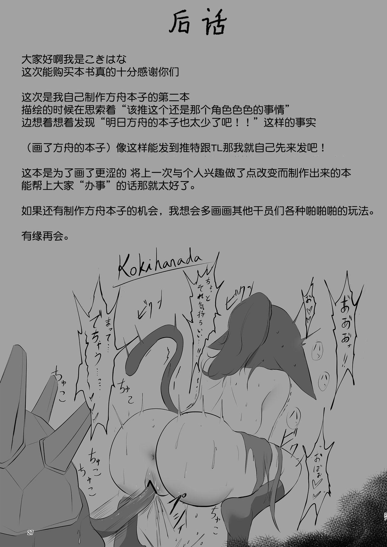 Yona Yona Senjou Sakusen Kiroku 27