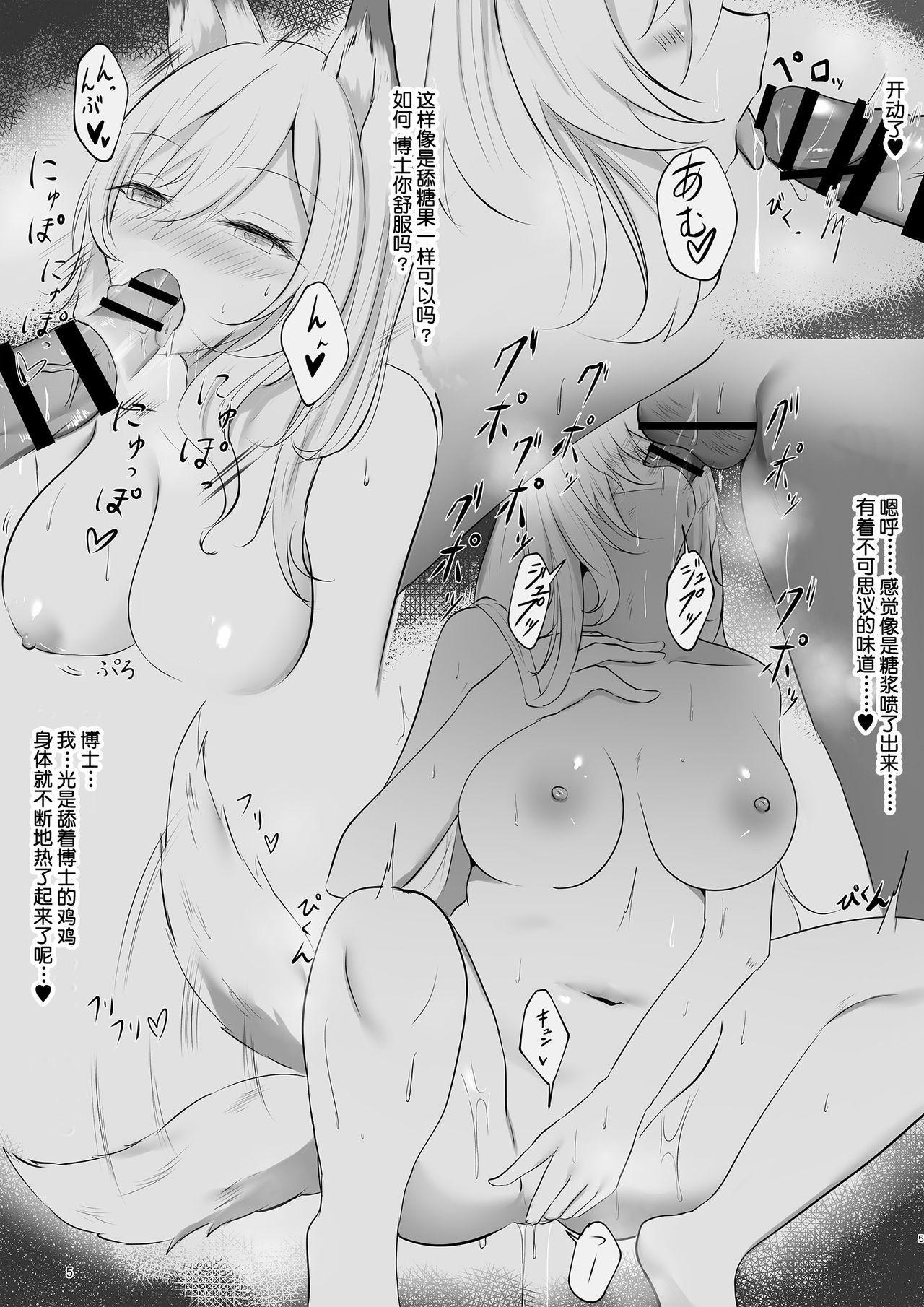 Yona Yona Senjou Sakusen Kiroku 5