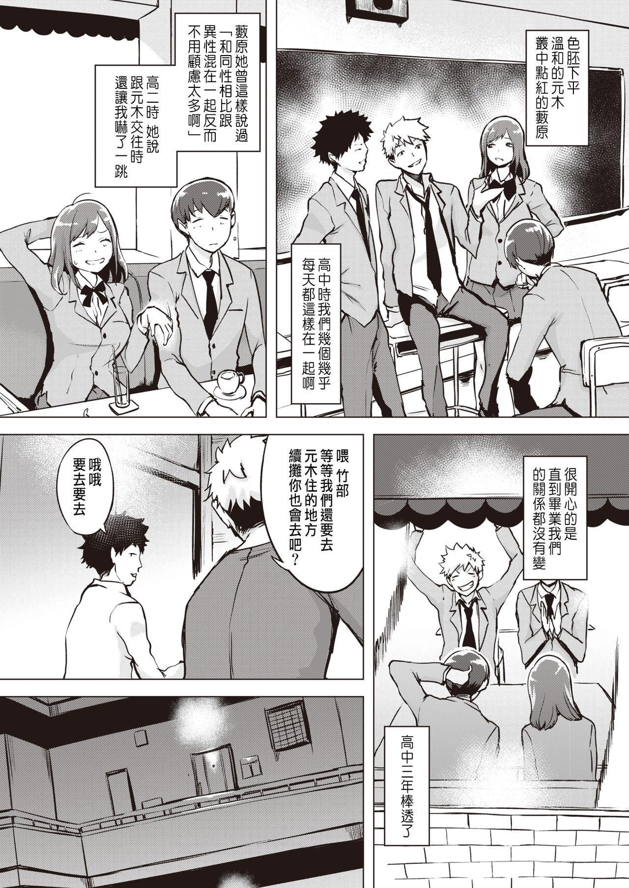 Shikaku Kankei 1