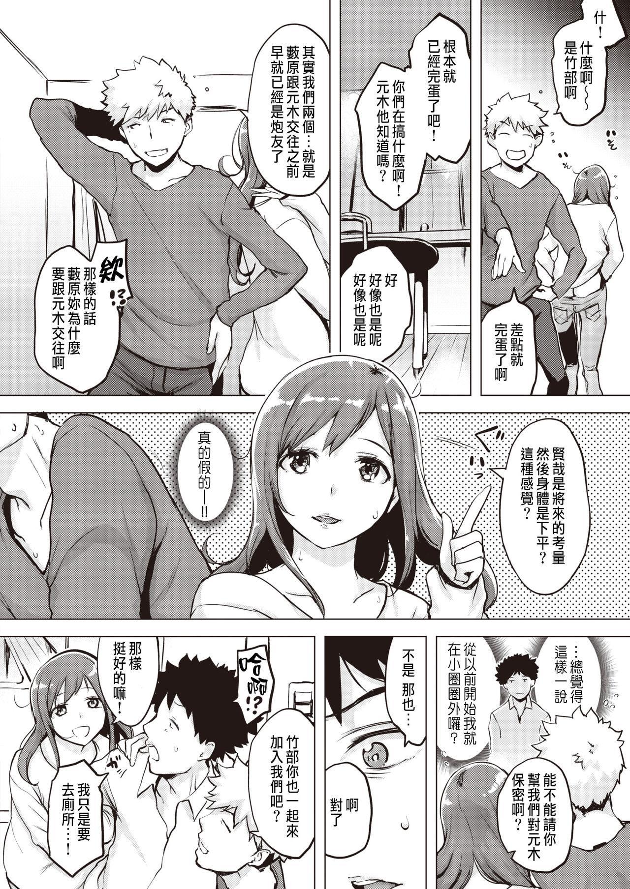 Shikaku Kankei 5