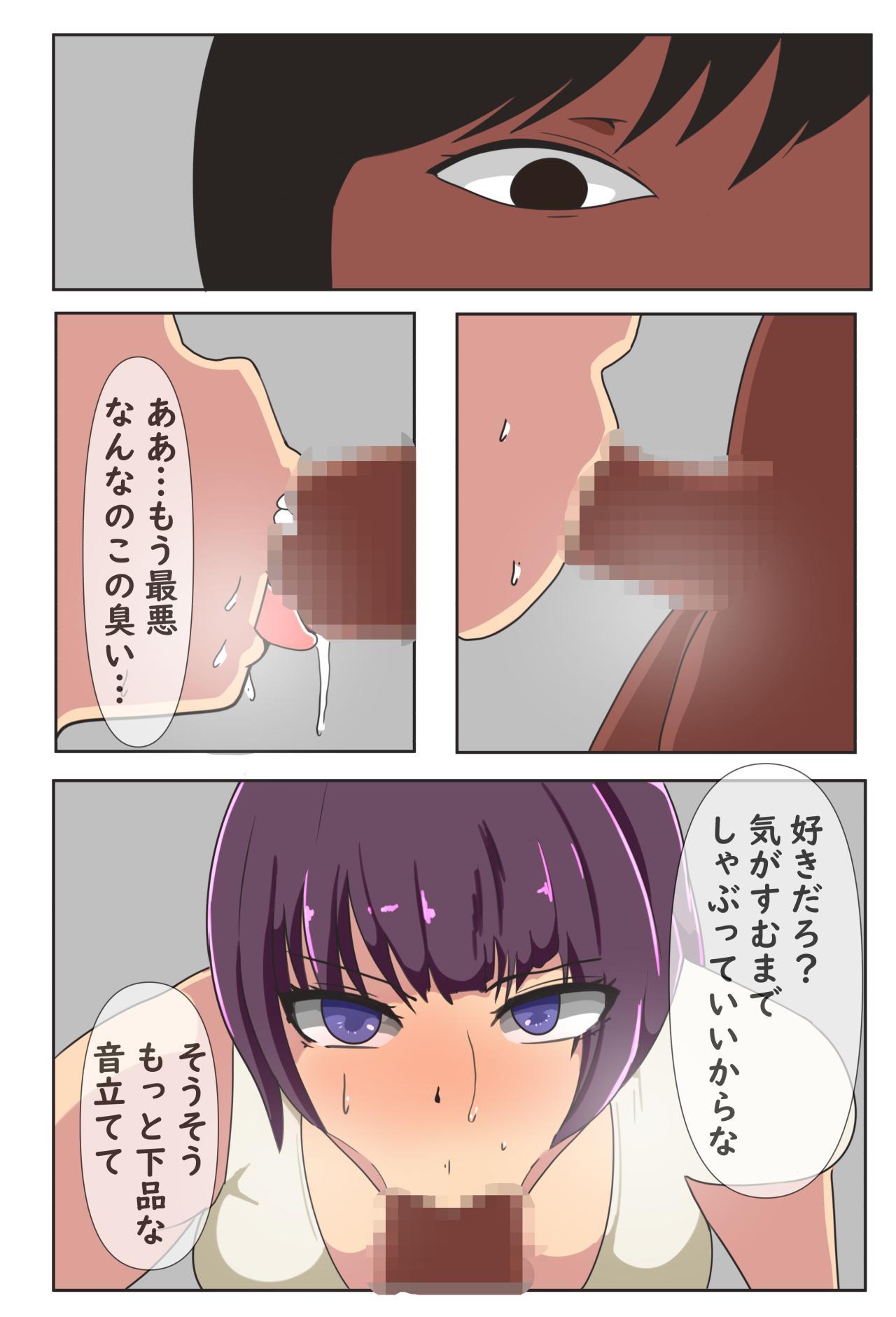 Tsukikosan NTR ~ tsuyokide oshi ni yowai kono hitotsuma 23