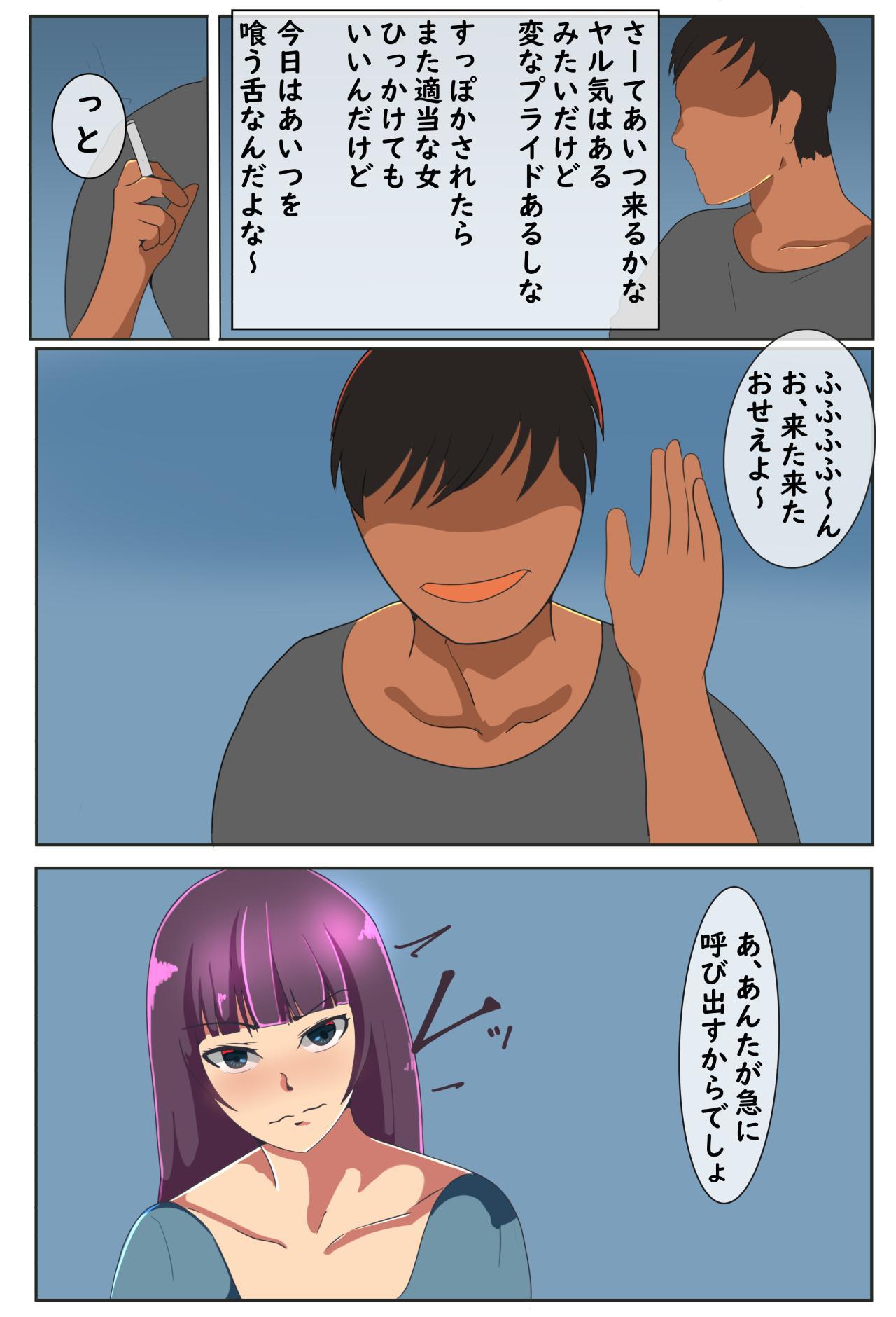 Tsukikosan NTR ~ tsuyokide oshi ni yowai kono hitotsuma 2