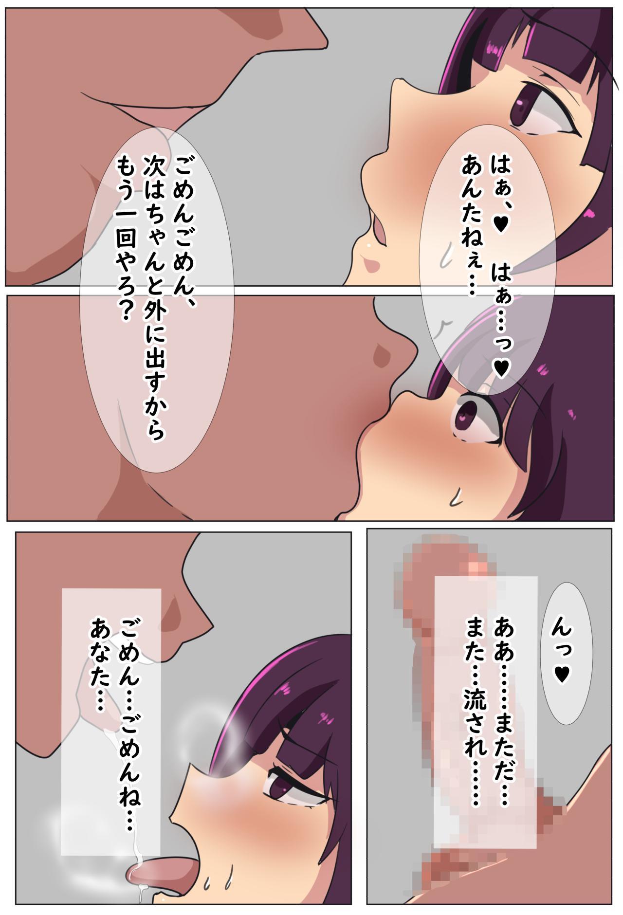 Tsukikosan NTR ~ tsuyokide oshi ni yowai kono hitotsuma 30