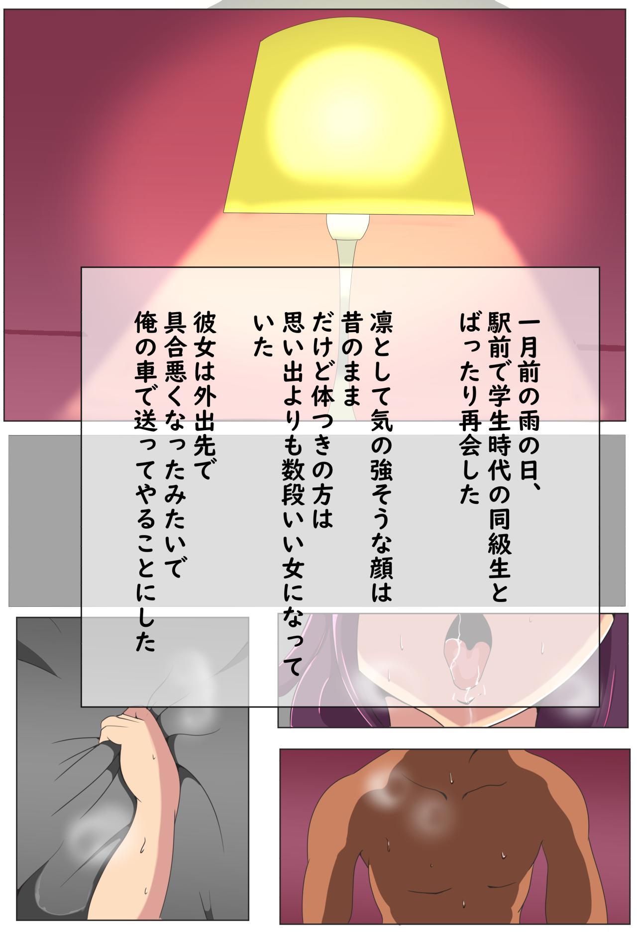 Tsukikosan NTR ~ tsuyokide oshi ni yowai kono hitotsuma 8