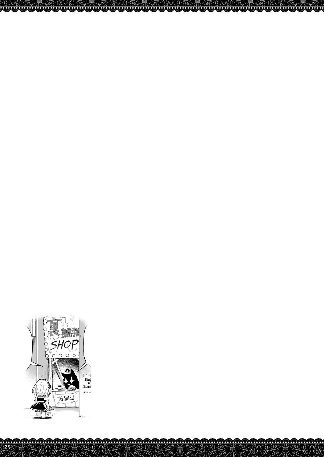 [Nihohuhehon (Supurai)] WhiteBrim Royal Maid-tai no Kenshin-Tekina Aijou o Zonbun ni Ajiwau Hon | WhiteBrim: An Appreciation Book to The Devoted Love of Royal Maid Corp (Azur Lane) [English] [Night Revenants] [Digital] 23