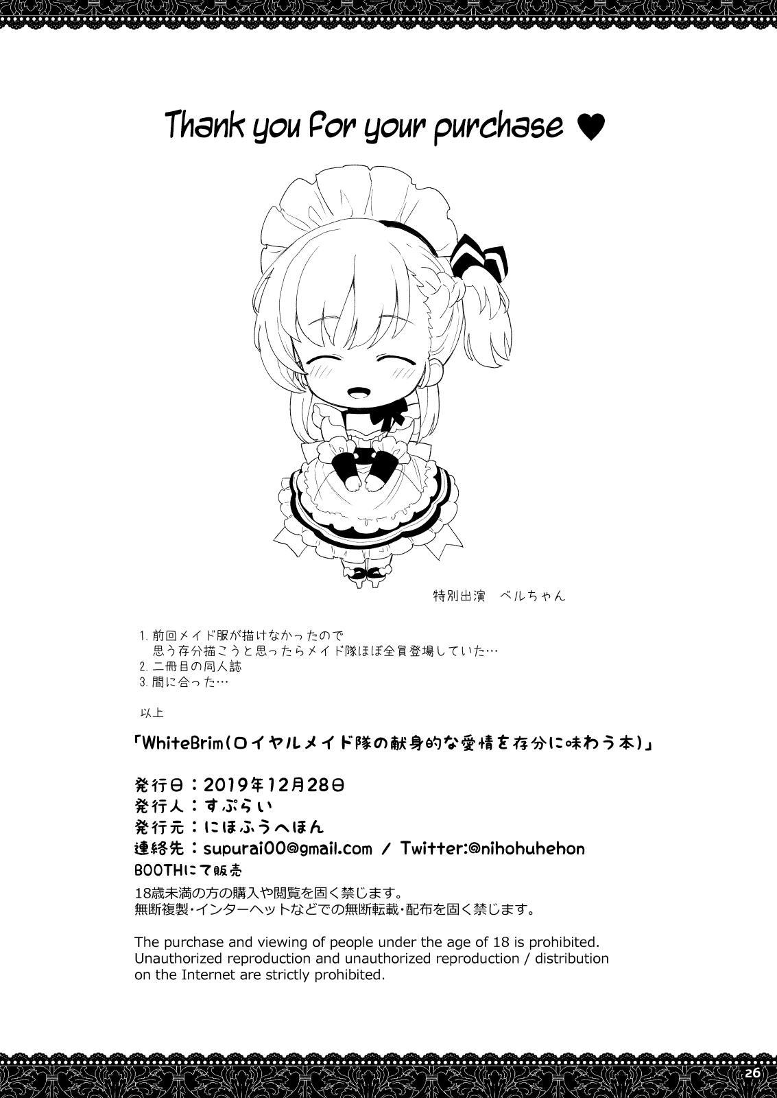 [Nihohuhehon (Supurai)] WhiteBrim Royal Maid-tai no Kenshin-Tekina Aijou o Zonbun ni Ajiwau Hon | WhiteBrim: An Appreciation Book to The Devoted Love of Royal Maid Corp (Azur Lane) [English] [Night Revenants] [Digital] 24