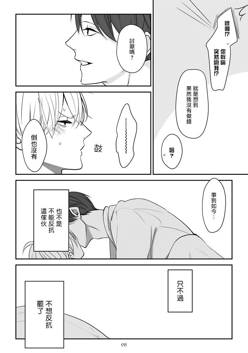 Hizamazuite Ai o Tou   跪下问爱 Ch. 1-4 101