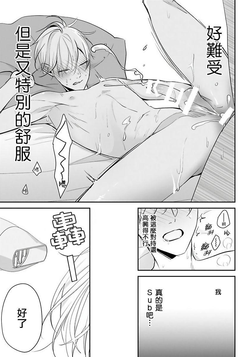 Hizamazuite Ai o Tou   跪下问爱 Ch. 1-4 104