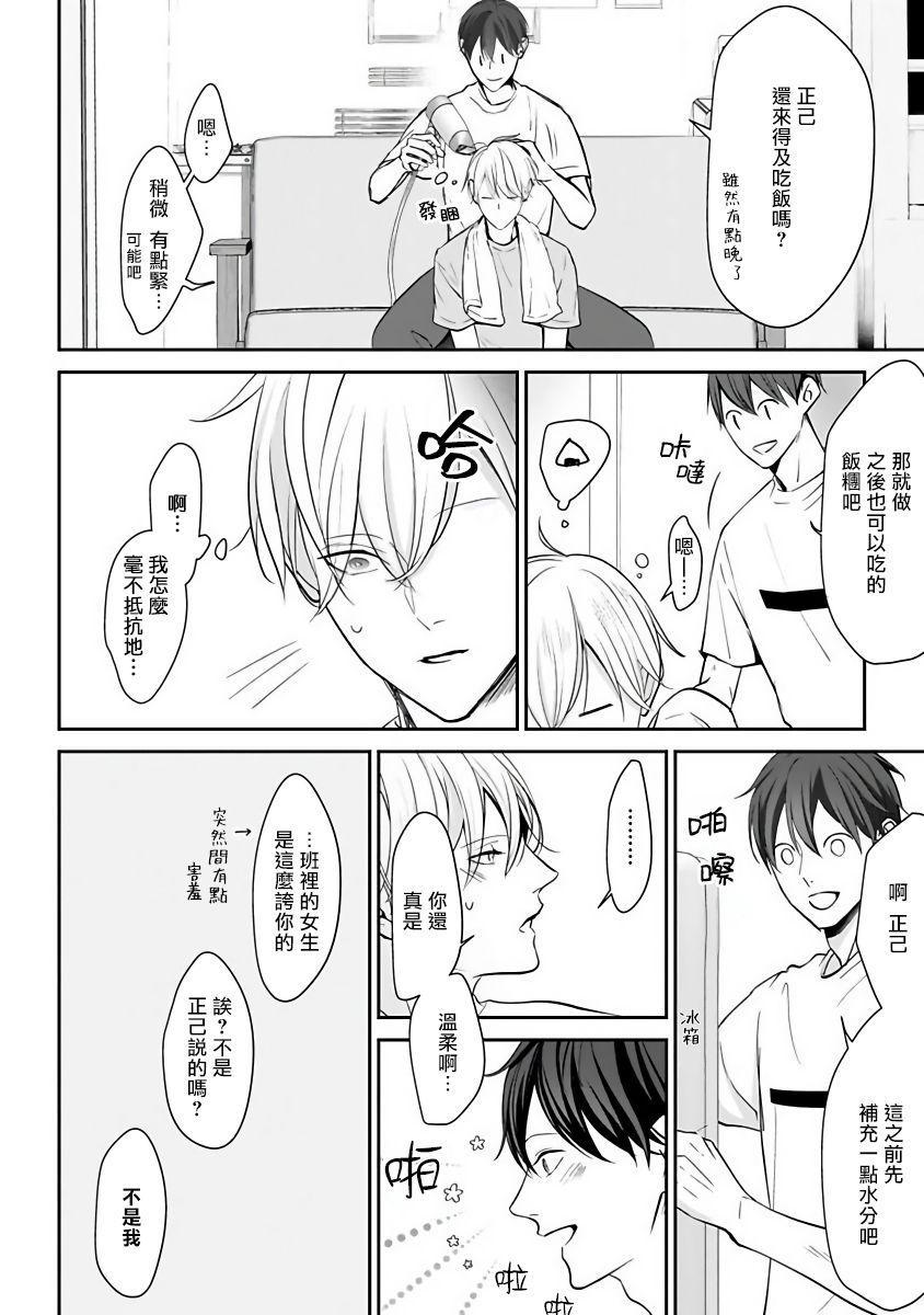 Hizamazuite Ai o Tou   跪下问爱 Ch. 1-4 105