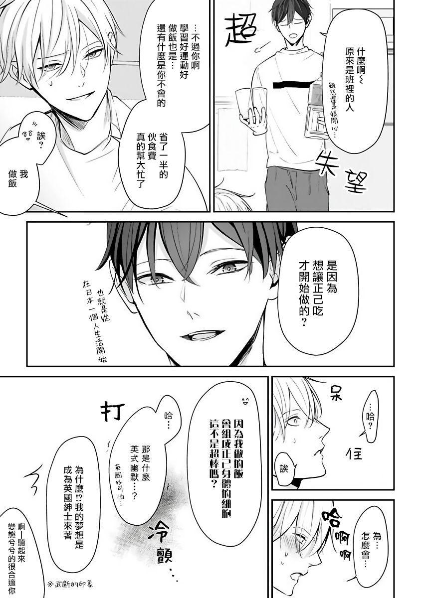 Hizamazuite Ai o Tou   跪下问爱 Ch. 1-4 106