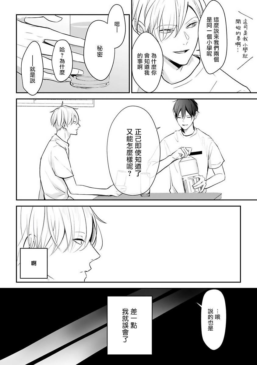 Hizamazuite Ai o Tou   跪下问爱 Ch. 1-4 107
