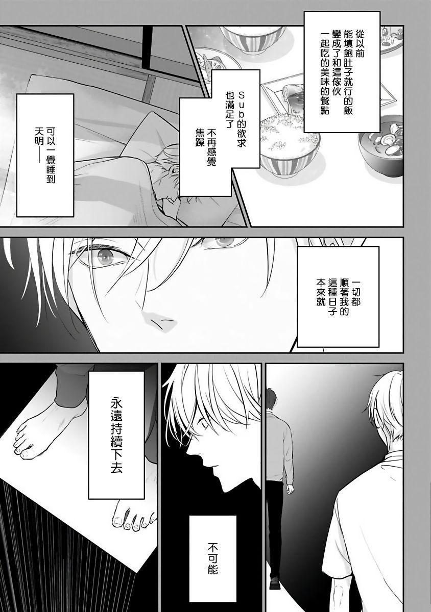 Hizamazuite Ai o Tou   跪下问爱 Ch. 1-4 108
