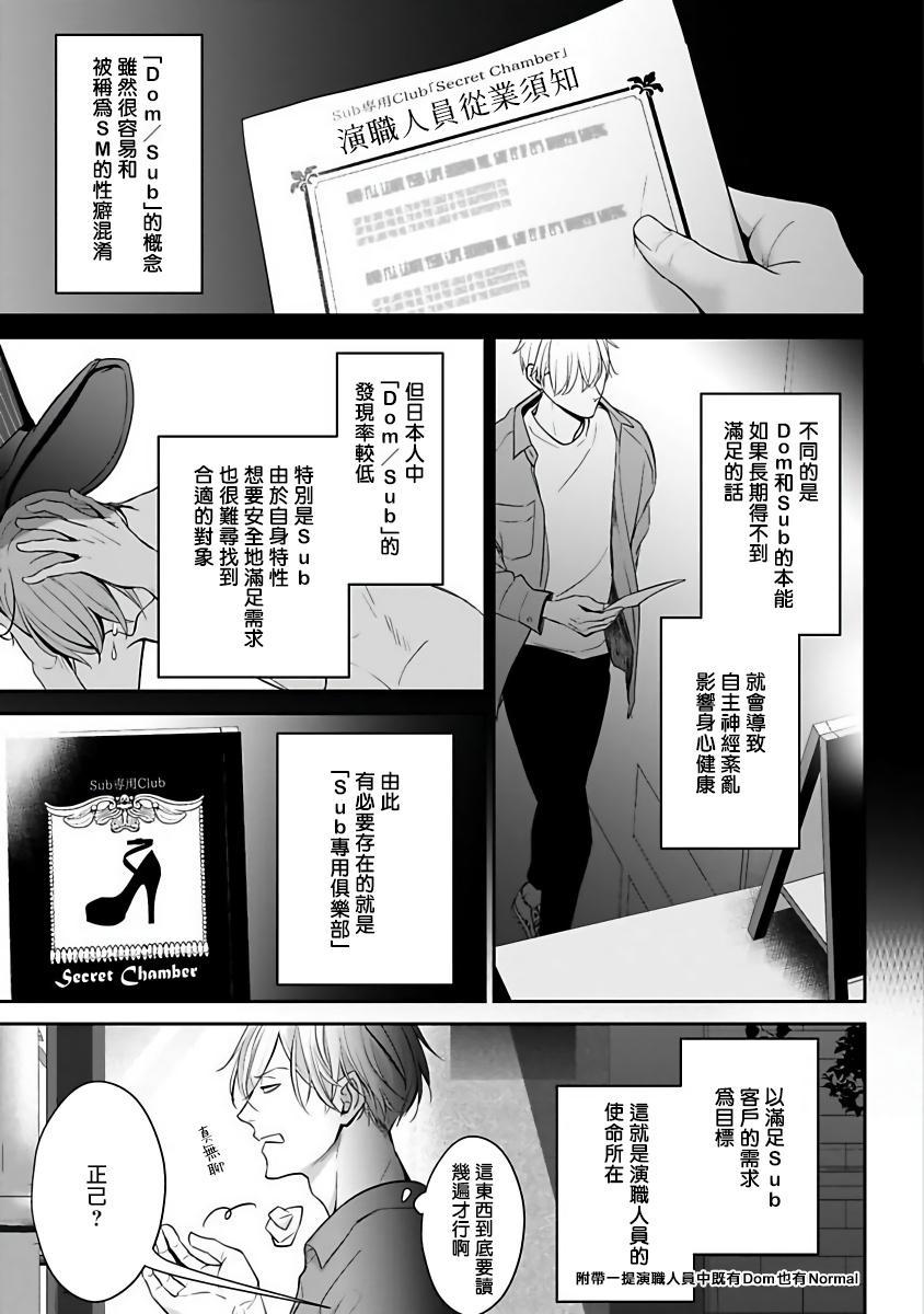 Hizamazuite Ai o Tou   跪下问爱 Ch. 1-4 10