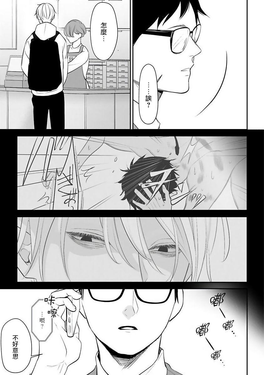 Hizamazuite Ai o Tou   跪下问爱 Ch. 1-4 110