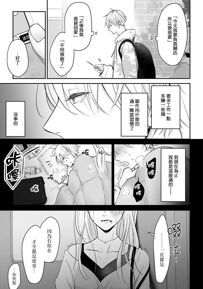 Hizamazuite Ai o Tou   跪下问爱 Ch. 1-4 112
