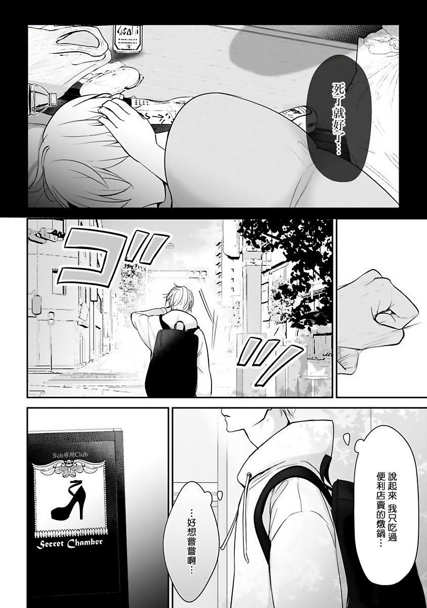 Hizamazuite Ai o Tou   跪下问爱 Ch. 1-4 113
