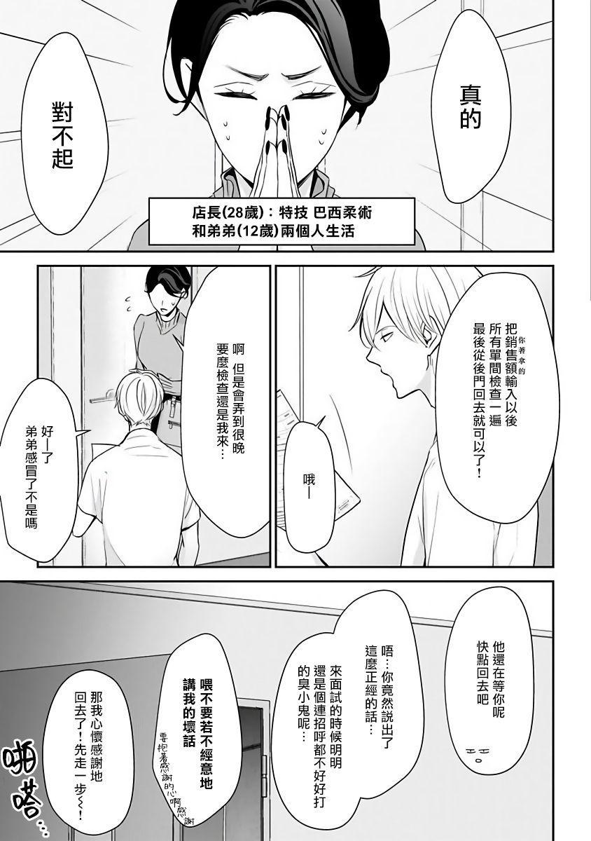 Hizamazuite Ai o Tou   跪下问爱 Ch. 1-4 114