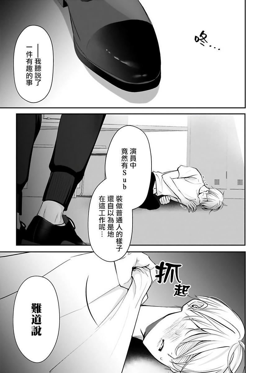 Hizamazuite Ai o Tou   跪下问爱 Ch. 1-4 116