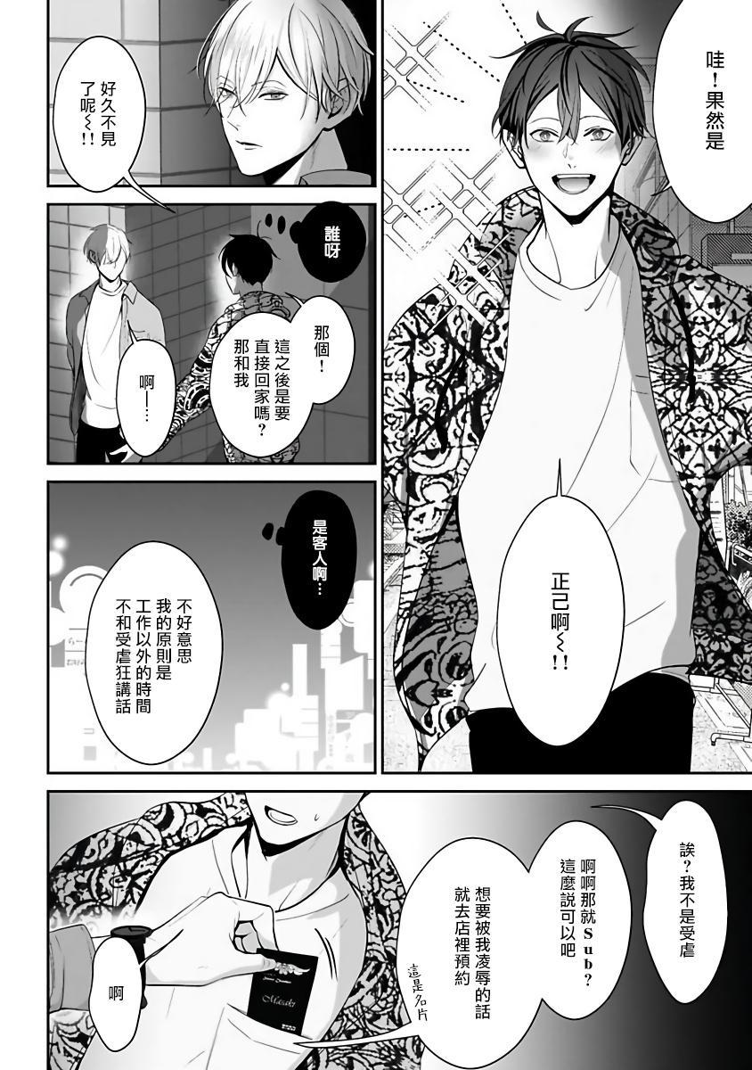 Hizamazuite Ai o Tou   跪下问爱 Ch. 1-4 11