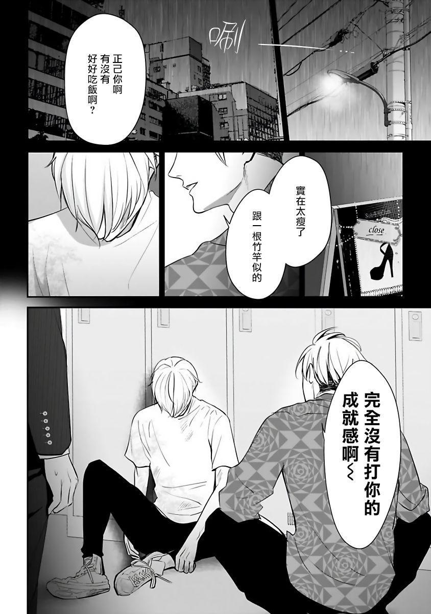 Hizamazuite Ai o Tou   跪下问爱 Ch. 1-4 120