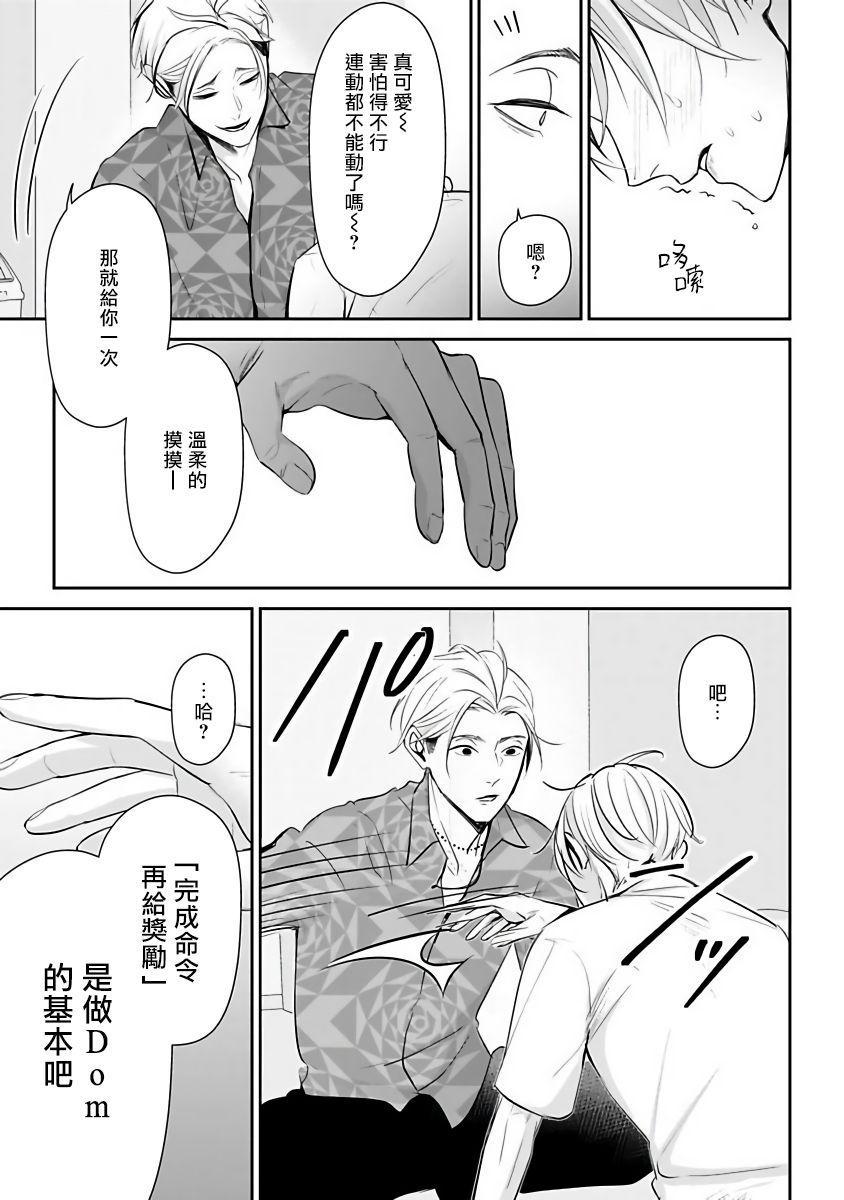 Hizamazuite Ai o Tou   跪下问爱 Ch. 1-4 123