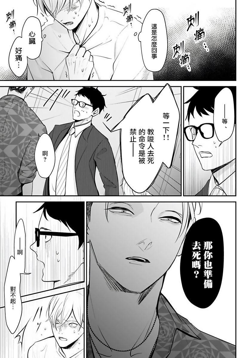 Hizamazuite Ai o Tou   跪下问爱 Ch. 1-4 125