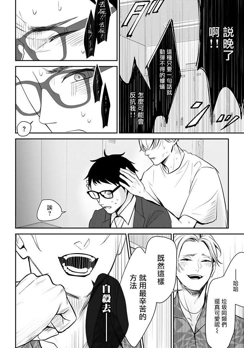 Hizamazuite Ai o Tou   跪下问爱 Ch. 1-4 126